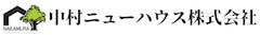 中村ニューハウス株式会社